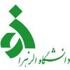 معرفی دانشگاه الزهراء تهران