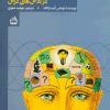 هوش های چندگانه /معرفی کتاب