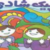 جزئیات پیک نوروزی دانشآموزان در ایام تعطیلات نوروز ۹۴
