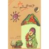 تربیت سالم در  خانه/معرفی کتاب