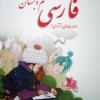 تفکیک درس فارسی پایه ششم ابتدایی به ۳ بخش قرائت فارسی ،دیکته و انشا