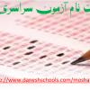 ثبت نام آزمون سراسری برای سال ۹۵، از روز ۱۹ تا ۲۸ بهمن ماه۹۴