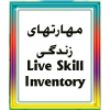 مهارت های زندگی (۱۹) /فصل چهارم؛ تاریخچه مهارت های زندگی