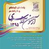 دفترچه راهنمای ثبت نام کنکور سراسری ۹۵