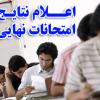 جزئیات بررسی سؤالات امتحان نهایی/ امتحان سخت نبوده و ۵۰ درصد دانشآموزان تهرانی نمرات ۱۶ تا ۲۰ گرفتند.