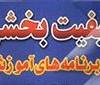 توجه ویژه وزارت آموزش و پرورش به ارتقای کیفیت آموزشی