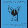 دفترچه راهنمای انتخاب رشته با آزمون دانشگاه آزاد براساس آزمون سراسری ۱۳۹۵