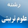 راه اندازی دو رشته تحصیلی جدید در دانشگاه فرهنگیان!