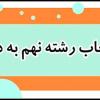 نگاهی به شیوه «هدایت تحصیلی نوین » از قول همکار گرامی؛ جناب آقای رحمانی، مسئول مشاوره آموزش و پرورش شهر تهران