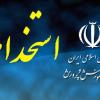ثبتنام آزمون استخدامی آموزش و پرورش از ۱۸ مهر