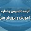 ابلاغ قانون تاسیس و اداره مدارس و مراکز آموزش و پرورش غیردولتی