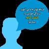 مهارت های زندگی (۲۹) فصل پنجم؛ انواع موضوعات و سطوح مختلف مهارت های زندگی/ قسمت ششم : توضیح مهارت ارتباط موثر ( ۵ – سری تمرین هایی برای برقراری ارتباط مؤثر)