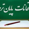 امکان تغییر زمان امتحانات خرداد ۹۶…؟؟؟!!!