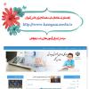 اجرای تست های آنلاین مشاوره ای ؛ راهنمای استفاده از سایت همگام برای دانش آموزان