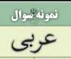 نمونه سوالات درس عربی متوسطه ۲