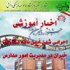 مشارکت خیران در مدیریت امور مدارس