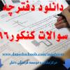 دانلود دفترچه سوالات آزمون سراسری ۱۳۹۶