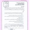 بخشنامه مهم شماره ۷۱۰/۸ مورخ ۹۶/۶/۲۵ آموزش و پرورش در خصوص وضعیت نیروهای قراردادی !