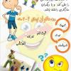 دوره آشنایی با روش حلمسئله و کاربرد آن در تربیت کودکان ۴ تا ۷ سال
