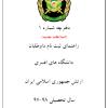 ثبت نام داوطلبان دانشگاه افسری ارتش جمهوری اسلامی ایران / سال تحصیلی ۹۸_۹۷