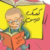 کتابهای کمک درسی باید مروج اهداف برنامههای آموزشی باشند