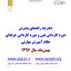 دفترچه راهنمای ثبت نام کاردانی علمی کاربردی- نیمسال دوم ۹۷-۹۶(بهمن)۹۶