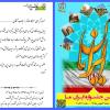 برگزاریپنجمین جشنواره دانش آموزی ایران ما