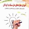 معرفی کتاب : آموزش مهارت های حل مساله برای کودکان