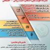 همایش سالانه انجمن مشاوره ایران