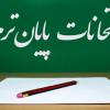 تغییر زمان برگزاری امتحانات خرداد دانش آموزان خلاف مصوبه مجلس است.