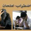 اضطراب امتحان ؛ توصیه هایی به دانش آموزان،اولیاء محترم و معلمان گرامی(۲- علل اضطراب امتحان)