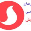 آدرس ارتباط با دفتر مشاوره موسسه دانش از طریق پیام رسان سروش