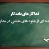 گزیده ای از جلوه های معلمی در مدارس کشور؛ قسمت دوم