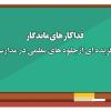 گزیده ای از جلوه های معلمی در مدارس کشور؛ قسمتسوم
