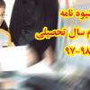 ابلاغ شیوه نامه ثبت نام سال تحصیلی ۹۸-۹۷ به تمام استان ها