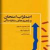 معرفی کتاب ؛ اضطراب امتحان و راهبردهای مقابله با آن
