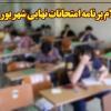 برنامه امتحانات نهایی شهریور ماه اعلام شد.