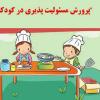 معرفی کتاب ؛ پرورش مسئولیتپذیری در کودکان