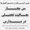 آیین نامه سن مجاز برای معافیت تحصیلی در مدارس