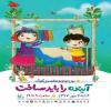 برگزاری گرامیداشت هفته ملی کودک