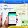 اپلیکیشن بشری ویژه فرهنگیان و معلمان سراسر کشور