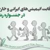 برگزاری چهل و هشتمین جشنواره بین المللی فیلم رشد از۲۵آبان تا۲آذر۹۷ توسط سازمان پژوهش و برنامه ریزی آموزشی وزارت آموزش و پرورش