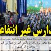 ممنوعیت اعزام دانش آموزان مدارس غیر دولتی به خارج از کشور