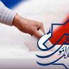 چارچوب کلی شیوهنامه برگزاری انتخابات شورای عالی آموزشوپرورش
