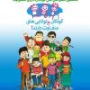 نخستین کنفرانس کودکان دارای معلولیت ۲۸ و ۲۹ آذر در تهران