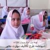 ابلاغ شیوهنامه طرح تکالیف مهارت محور مدارس دوره اول ابتدایی (پایههای اول تا سوم)