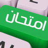 تصحیح و ثبت نمرات امتحانات نهایی از دیماه ۹۷ بهصورت الکترونیکی