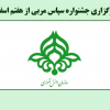 برگزاری جشنواره سپاس مربی ؛ از هفتم اسفند