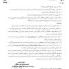 شیوهنامه اشتغال فرهنگیان مقیم خارج از کشور برای سال تحصیلی ۹۹-۹۸