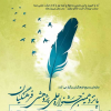 پانزدهمین جشنواره علمی پژوهشی ویژه فرهنگیان سراسر کشور
